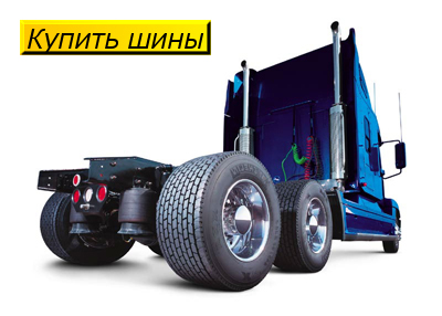 Грузовая шина для грузовиков